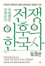 "<font title=""전쟁보다 치열했던 전쟁 이후의 한국사 - 체험판"">전쟁보다 치열했던 전쟁 이후의 한국사 -...</font>"