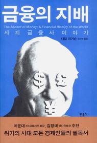 금융의 지배