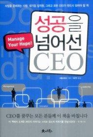 성공을 넘어선 CEO