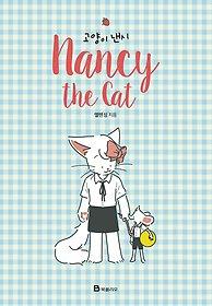 [90일 대여] 고양이 낸시
