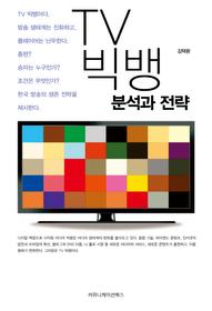 TV 빅뱅 분석과 전략