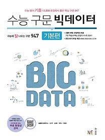 수능 구문 빅데이터 BIG DATA 기본편