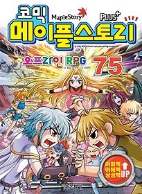 (코믹) 메이플스토리 Plus+오프라인 RPG. 75