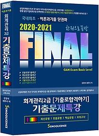"""<font title=""""2020-2021 FINAL 회계관리 2급 기출문제특강"""">2020-2021 FINAL 회계관리 2급 기출문제특...</font>"""