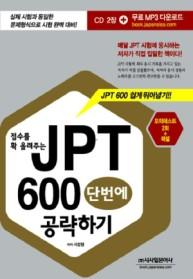 JPT 600 단번에 공략하기