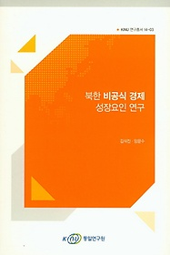 "<font title=""북한 비공식 경제 성장요인 연구 (KINU 연구총서 14-03)"">북한 비공식 경제 성장요인 연구 (KINU 연...</font>"
