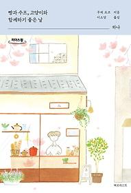 """<font title=""""빵과 수프, 고양이와 함께하기 좋은 날 - 하나 (큰글자책)"""">빵과 수프, 고양이와 함께하기 좋은 날 - ...</font>"""