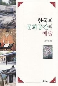 한국의 문화공간과 예술