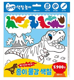 종이 물감 색칠 2 - 공룡