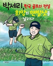 """<font title=""""박세리, 한국 골프의 전설 희망의 맨발 샷을 날리다"""">박세리, 한국 골프의 전설 희망의 맨발 샷...</font>"""