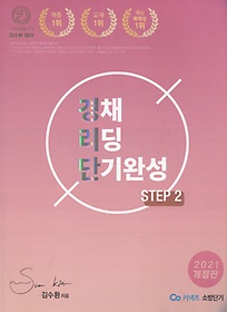 "<font title=""2021 [STEP 2] 김수환 영어 소방 경채 리딩 단기완성 "">2021 [STEP 2] 김수환 영어 소방 경채 리딩...</font>"