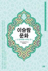 이슬람 문화