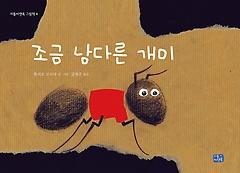 조금 남다른 개미