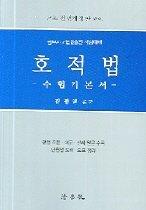 호적법 수험기본서 (2006)