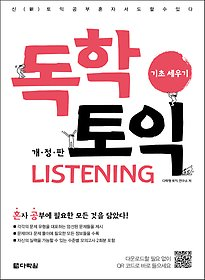 독학 토익 Listening 기초 세우기