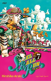 스틸 볼 런 STEEL BALL RUN 7