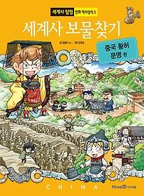 세계사 보물찾기, 중국 황허 문명