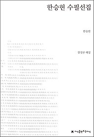 한승헌 수필선집