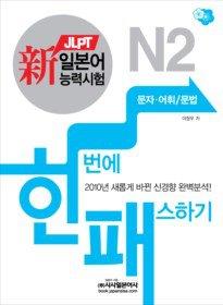 "<font title=""JLPT 신 일본어능력시험 한 번에 패스하기 N 2 - 문자,어휘/문법"">JLPT 신 일본어능력시험 한 번에 패스하기 ...</font>"