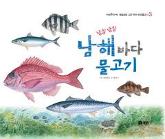 남실남실 남해 바다 물고기