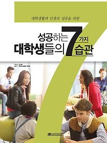 (대학생활과 인생의 성공을 위한)성공하는 대학생들의 7가지 습관