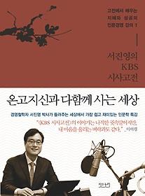 서진영의 KBS 시사고전 1