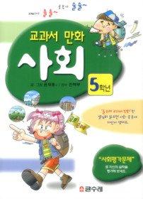 교과서 만화 사회 5학년