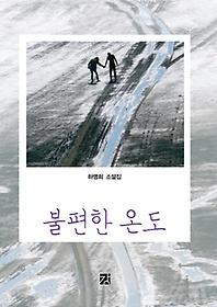 불편한 온도 : 하명희 소설집