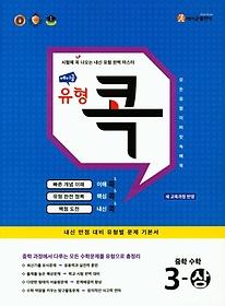 에이급 유형 콕 중학 수학 3 (상/ 2020)