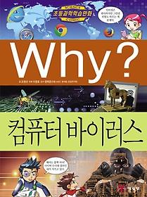 (초등과학학습만화)why? .57 :컴퓨터 바이러스