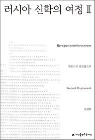 러시아 신학의 여정 2