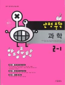 만점 중학 과학 2-1 (2010)