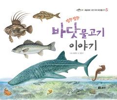 팔딱팔딱 바닷물고기 이야기