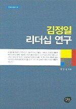 김정일 리더십 연구