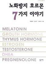 노화방지 호르몬 7가지 이야기