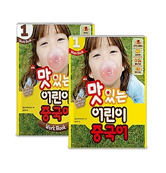 """<font title=""""NEW 맛있는 어린이 중국어 1 - 메인북+워크북 패키지"""">NEW 맛있는 어린이 중국어 1 - 메인북+워크...</font>"""