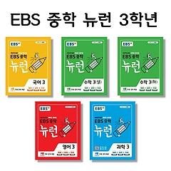 EBS 중학 뉴런 3학년 세트 (2020년용)