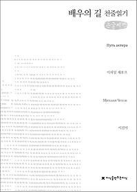 배우의 길 (큰글씨책)