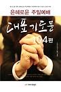 은혜로운 주일예배 대표기도문 104편