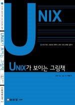 UNIX가 보이는 그림책