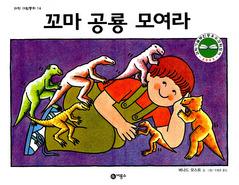 꼬마 공룡 모여라