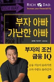 부자의 조건, 금융 IQ