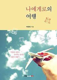 나에게로의 여행 : 박영대 시인이 들려주는 빛나는 마음의 여행기