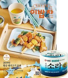 2000원으로 밥상 차리기 (월간) 1월호 B형 + [부록] 샘표 바로바로 요리하는 소라 1캔 140g