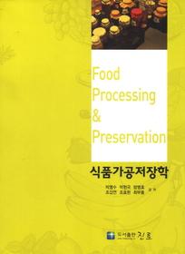 식품가공저장학