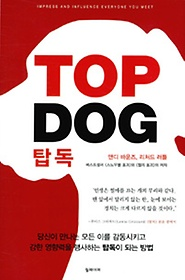 Top Dog 탑 독