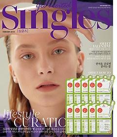 싱글즈 Singles (월간) 2월호 + [부록] 리더스코스메틱 인솔루션 티트리 릴렉싱 스킨 리뉴얼 마스크 1..