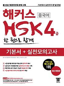 """<font title=""""해커스 중국어 HSK 4급 한 권으로 합격 기본서+실전모의고사"""">해커스 중국어 HSK 4급 한 권으로 합격 기...</font>"""