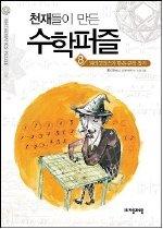 천재들이 만든 수학퍼즐 8
