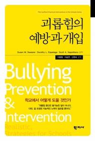 괴롭힘의 예방과 개입